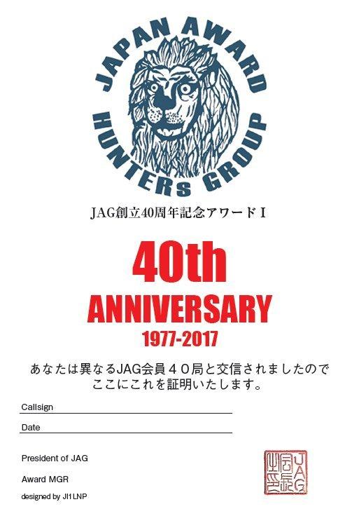 40周年記念 �T