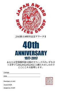 JAG創立40周年記念アワード�U